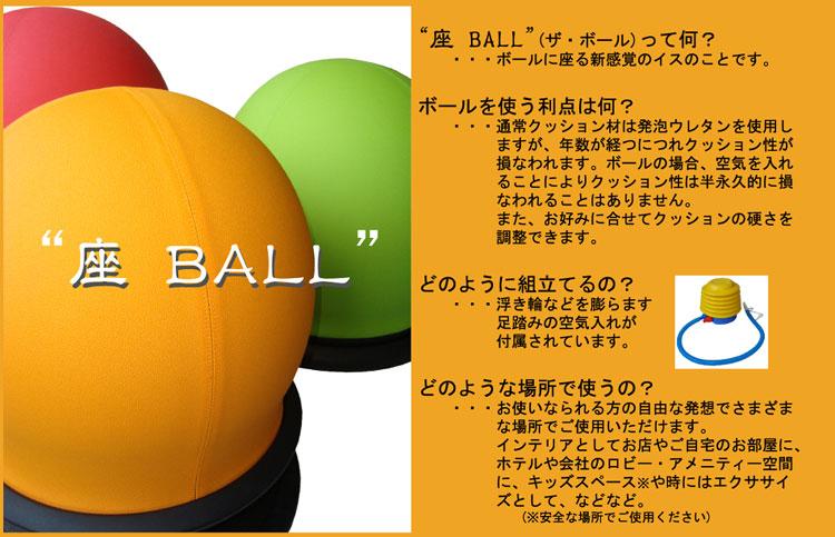 座BALL(ザ ボール)って何